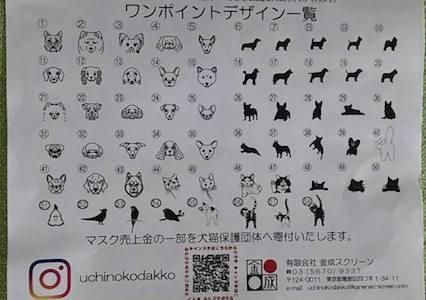 犬mask2.jpg